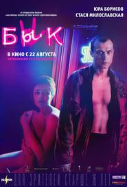 Regardez The Bull Online HD Française (2019)