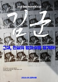 Kim-gun (2019)