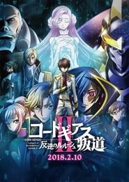 Code Geass: Lelouch of the Rebellion – Transgression (2018)