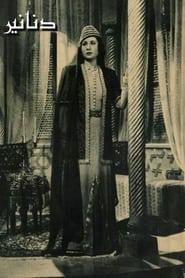 دنانير 1940