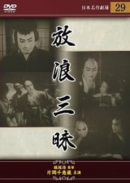 放浪三昧 1928