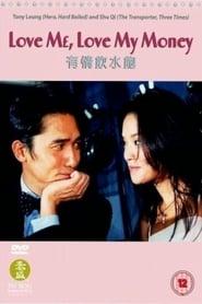 有情飲水飽 (2001)