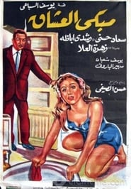 مبكى العشاق 1966