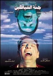 جنة الشياطين (1999) Oglądaj Film Zalukaj Cda