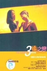 3 ju zhi lian 1999