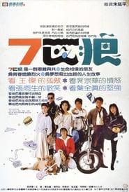 七匹狼 1989