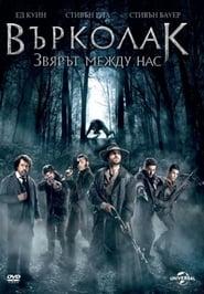 Върколак: Звярът между нас (2012)