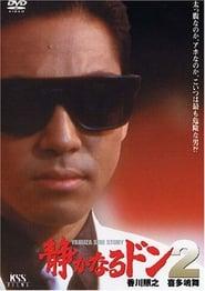 Shizukanaru Don 2