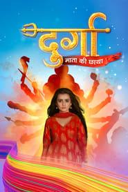Durga - Mata ki Chhaya 2020
