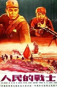 人民的战士 1951