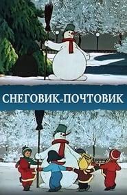 Снеговик-почтовик 1955