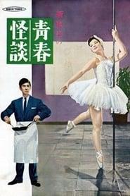 青春怪談 1955