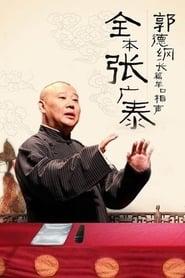 全本张广泰 2012