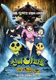 Poster The Haunted House: The Secret of the Cave