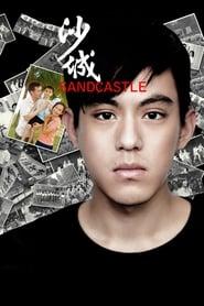 Sandcastle (2010)