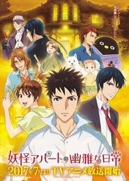 Youkai Apartment no Yuuga na Nichijou Season 1