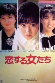 恋する女たち 1986
