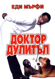 Доктор Дулитъл (1998)