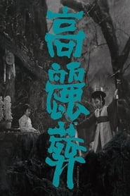 Burying Old Alive (1963)