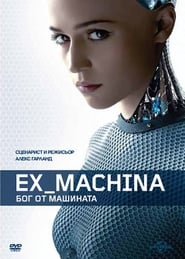 Ex Machina: Бог от машината (2015)