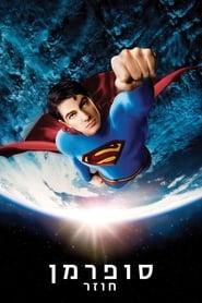 סופרמן חוזר לצפייה ישירה