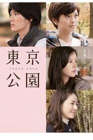 مشاهدة فيلم Tokyo Park 2011 مترجم أون لاين بجودة عالية