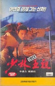 La leggenda del Drago Rosso (1994)