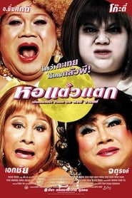 Haunting Me (2007) Tagalog Dubbed