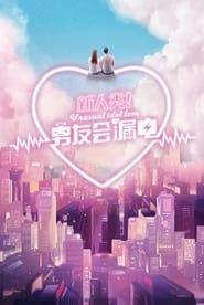 مشاهدة مسلسل Unusual Idol Love مترجم أون لاين بجودة عالية