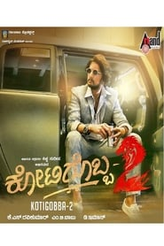 Kotikokkadu Torrent Download