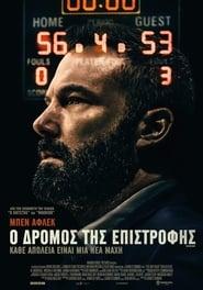 The Way Back – Ο Δρόμος της Επιστροφής (2020) online ελληνικοί υπότιτλοι