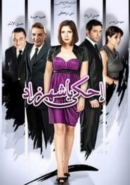 Ehky ya Shahrazad Poster
