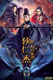 Di Renjie's Phantom Moth (2020) Torrent
