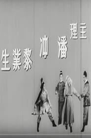 蕭聲震武林 1965