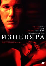Изневяра / Unfaithful (2002)