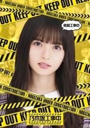 Nogizaka Under Construction: Season 6