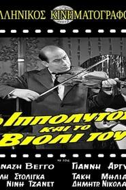 Ο Ιππόλυτος και το βιολί του 1963