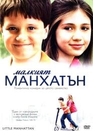 Малкият Манхатън (2005)