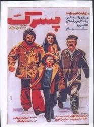پسرك 1976