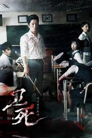 Gosa (2008)
