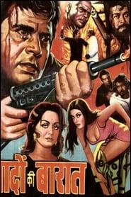 Yaadon Ki Baaraat (1973), film online subtitrat