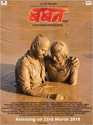 Baban 2018 Movie Marathi WebRip 300mb 480p 1.2GB 720p