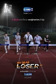 My Dear Loser Series streaming vf poster