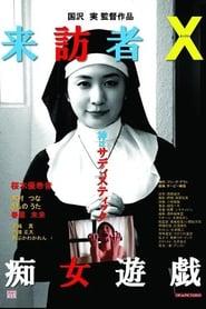 مشاهدة فيلم Raihô-sha X: Chijo yûgi مترجم