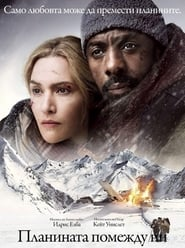 Image The Mountain Between Us / Планината помежду ни (БГ Аудио)