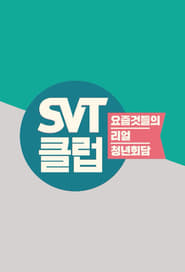 SVT Club Season 1 Episode 6