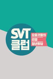 SVT Club Season 1 Episode 5