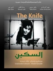 السكين 1972