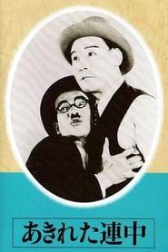 Akireta renchû (1936)