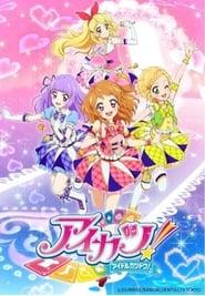 Aikatsu! Season 3 Episode 18